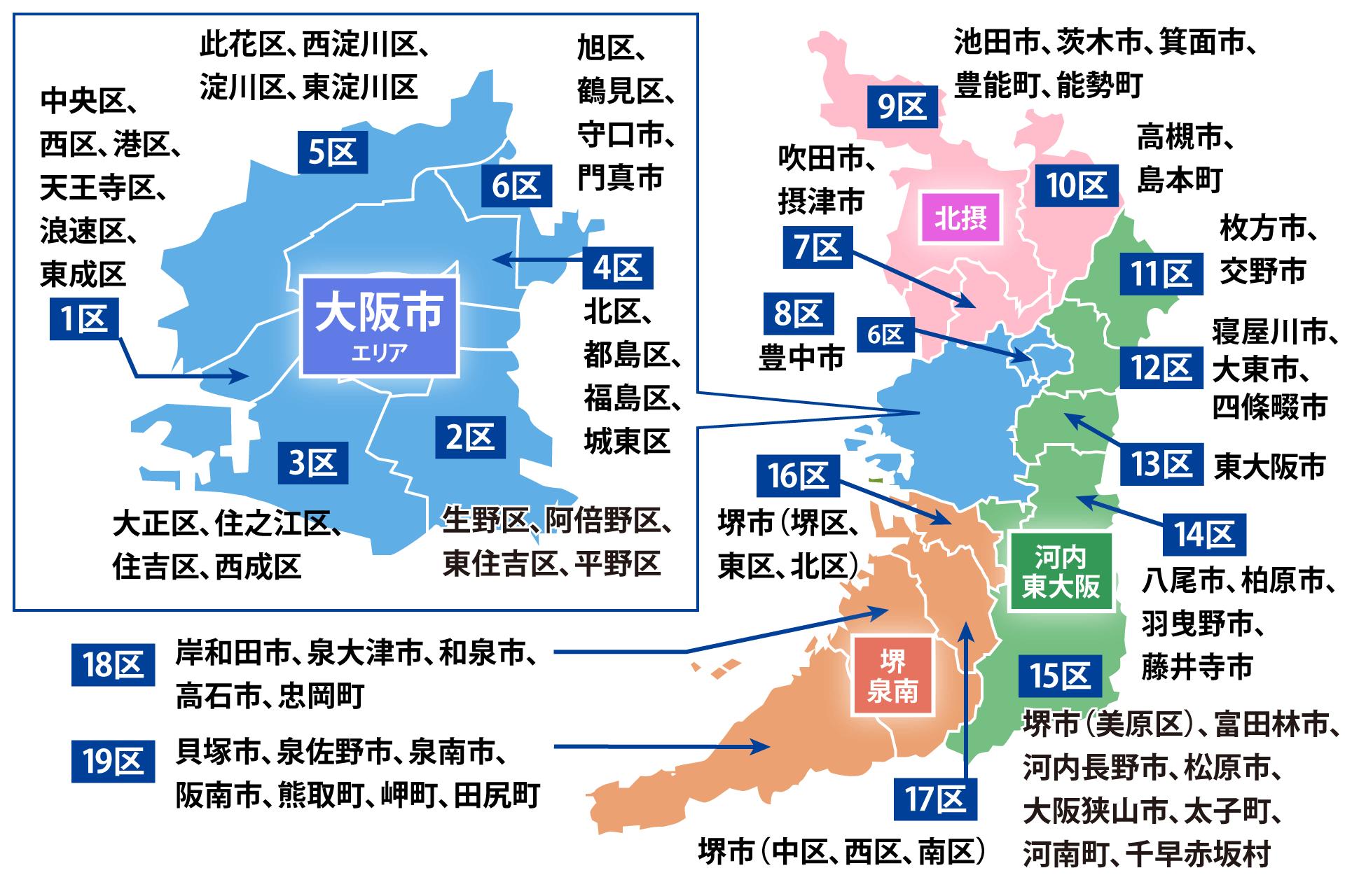 大阪府衆議院選挙区地図