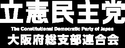 立憲民主党 大阪府総支部連合会