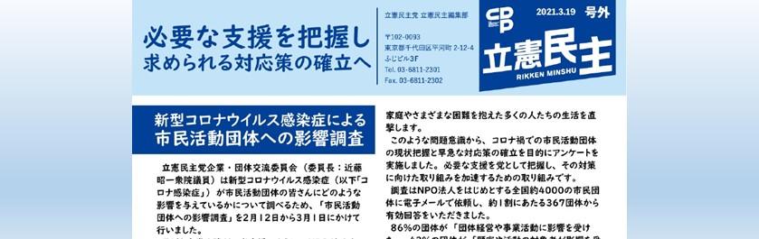 『立憲民主 RIKKEN MINSHU』号外