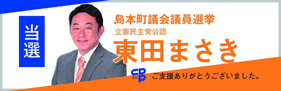 《当選》島本町議会議員選挙・東田まさき候補