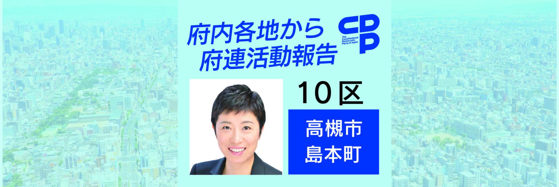 府内各地から活動報告【大阪10区】