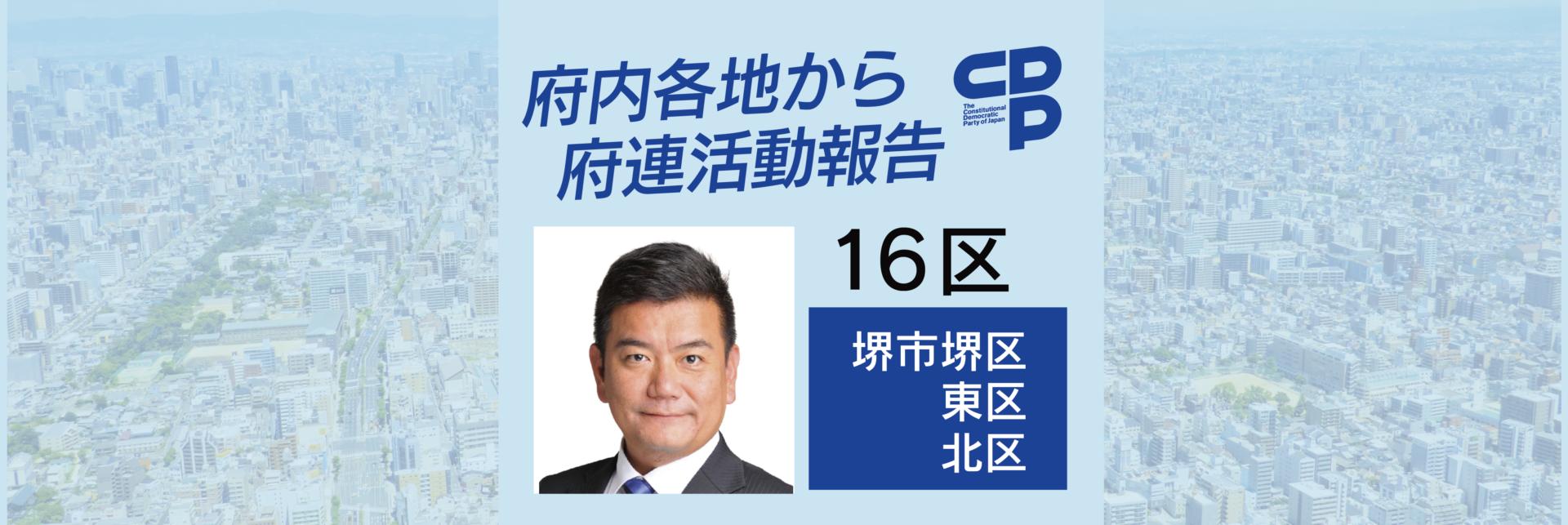 府内各地から活動報告【大阪16区】