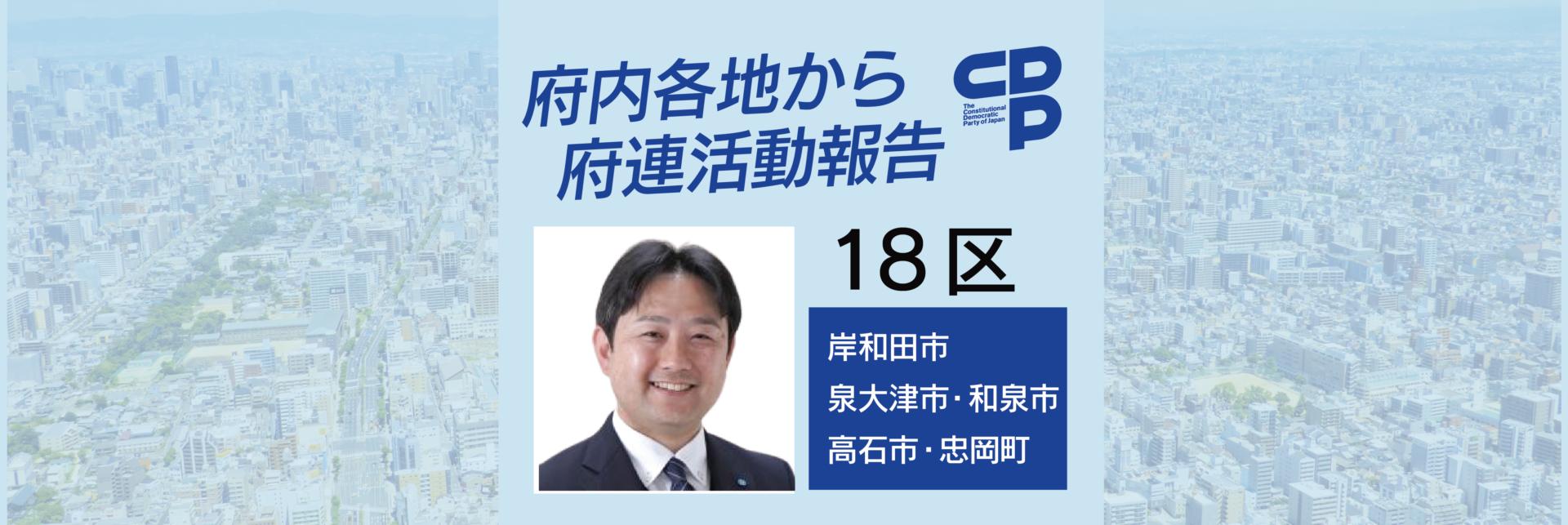 府内各地から活動報告【大阪18区】