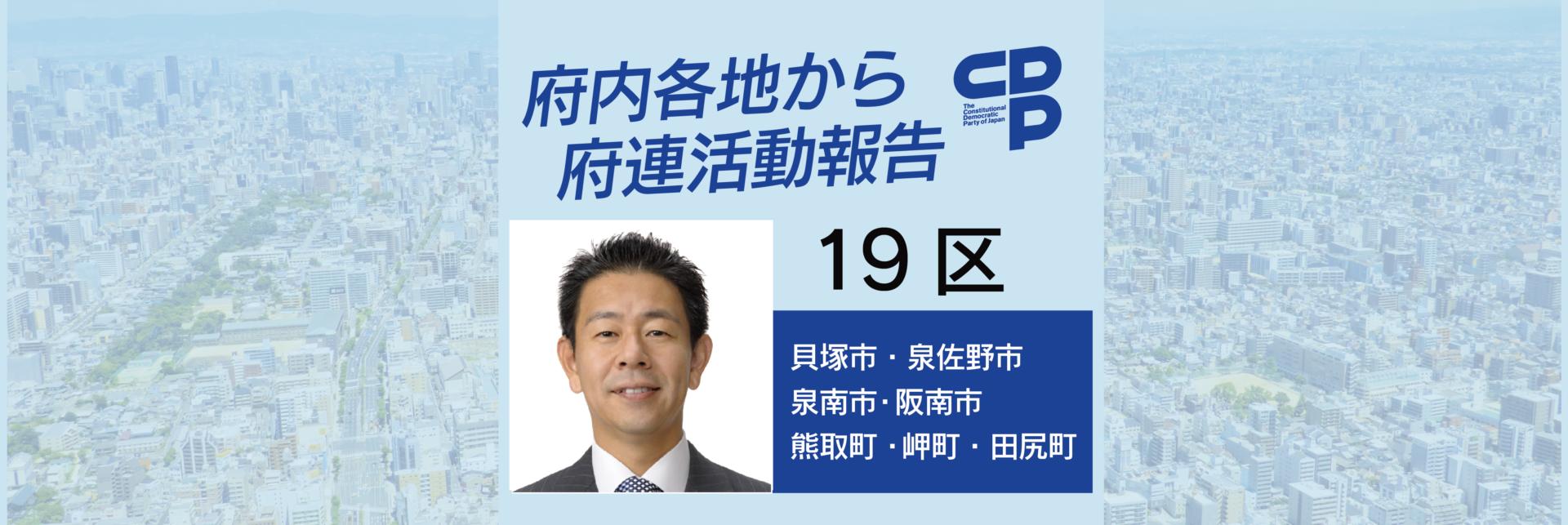 府内各地から活動報告【大阪19区】