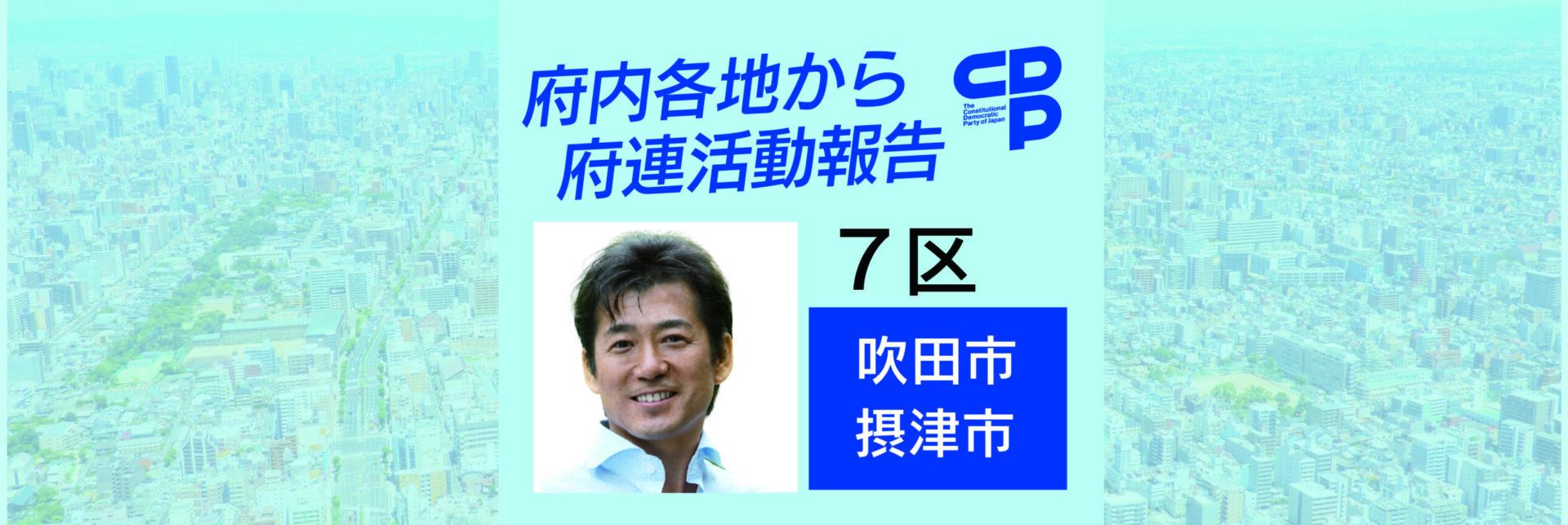 府内各地から活動報告【大阪7区】