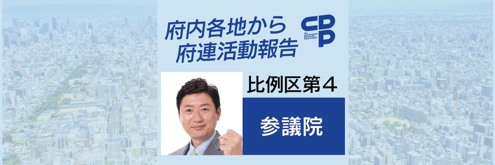 府内各地から活動報告【参議院比例区第4】